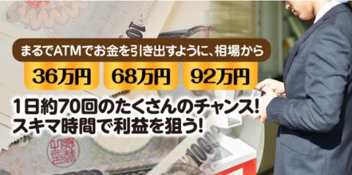 ゲイスキャFX・ATM、70回トレードチャンス.PNG