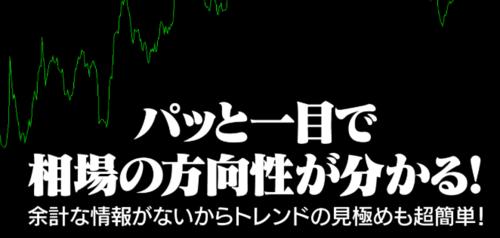ゲイスキャFX・ラインチャート、一目.PNG